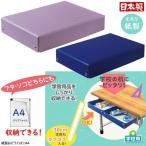 紙製お道具箱 小学校机の引き出し 紫 紺色