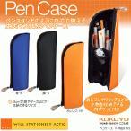 コクヨ ペンケース ペン立てになる筆箱