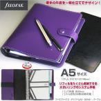 ファイロファックス システム手帳 A5 紫 パープル 本革製