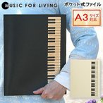 楽譜ファイル ピアノ鍵盤 ポケット式ファイル(クリアファイル) A4、A3サイズ対応