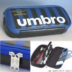 umbro アンブロ ファスナー式ペンケース 合皮 かっこいい筆箱