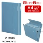 コクヨ ドキュメントファイル A4 アコーディオン式