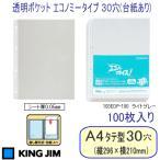 透明ポケット エコノミータイプ 台紙あり100枚(A4 30穴)