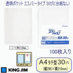 透明ポケット エコノミータイプ 台紙なし100枚(A4 30穴)