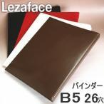 レザフェス バインダー 合成皮革製 B5サイズ 26穴