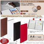 レザフェス クリアーファイル  A4サイズ縦