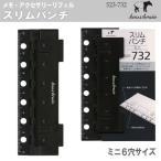 スリムパンチ ミニ6穴サイズ システム手帳リフィル ノックス