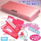 かわいい筆箱 小学生 女の子 ピンク