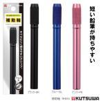 鉛筆ホルダー 短い鉛筆がもちやすくなる補助軸