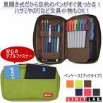 ハサミやのりなど文具小物も収納可能な大きい筆箱。