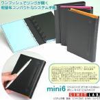 コンパクトなシステム手帳 ミニ6穴 ポケットサイズ