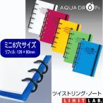 ツイストリング・ノート ミニ6穴サイズ システム手帳