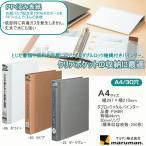 ダブロック メタルバインダー A4サイズ30穴