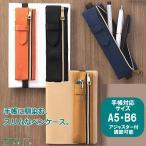 手帳とペンをスリムに持ち運ぶブックバンドペンケース