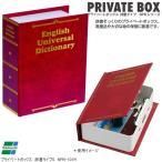 辞書型金庫 家庭用鍵付 プライベートボックス ブックタイプS