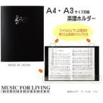 ミュージックフォーリビング 楽譜ファイル 楽譜ホルダー