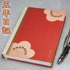 粋な心の日記帳 5年日記 梅 B6サイズ