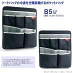 バッグインバッグ B5サイズ縦型 黒 ノーマディック