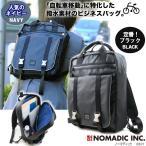 自転車移動に特化した撥水素材のビジネスバッグ ノーマディック