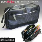 ノーマディック ペンケース 大容量 黒 筆箱 人気ブランド