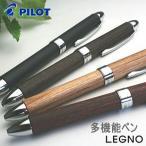 パイロット ツープラスワンレグノ 木軸の多機能ペン