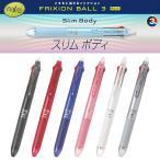 フリクション 3色スリム 0.5mm 消せるボールペン