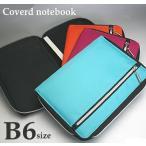 ダブルファスナーカラー マルチカバーノート B6(ノートカバー 差込式手帳)