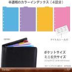 システム手帳 リフィル ミニ6穴(ポケットサイズ) カラーインデックス