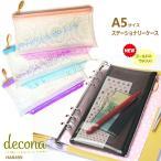 システム手帳リフィル A5  ファスナー付ポケット デコナ decona  ライフログ 女性 HAR499