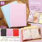 女性に人気のシステム手帳 A5サイズ 薄型 decona デコナ