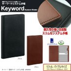 バイブルサイズ システム手帳 合成皮革製 スリムタイプ キーワード