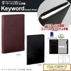システム手帳 ポケットサイズ 合成皮革製 スリムタイプ キーワード