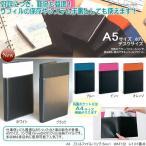 システム手帳 A5サイズ リフィルファイル 女性に人気の手帳