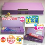 小学生女子に人気の筆箱 無地 紫色 2ドアマグネット式