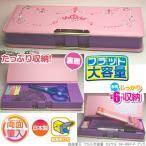 小学生女子に人気のかわいい筆箱 刺繍 2ドアマグネット式
