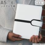 白い革のシステム手帳 A5サイズ6穴 合皮製 ホワイト