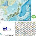 A4 下敷き 日本地図