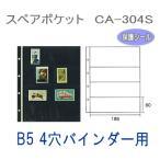 コレクションアルバム用スペアポケット 4段黒台紙 B5サイズ4穴バインダー台紙