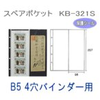 コレクションアルバム用スペアポケット 縦2段黒 B5サイズ4穴バインダー台紙