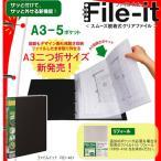 ファイルイット スムーズ脱着式クリアファイル A4 A3二つ折り対応