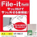 ファイルイット リフィール A3二つ折り4穴 図面