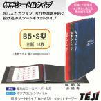 コレクションアルバム 切手シート B5 黒台紙