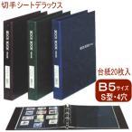 切手シートデラックス B5サイズS型4穴 バインダー式(コレクションアルバム)