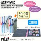 コレクションアルバム 切手アルバム A5・S型