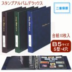 スタンプアルバムデラックス B5サイズS型4穴 バインダー式(切手 コレクションアルバム)