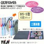 コレクションアルバム 切手アルバム B5・S型