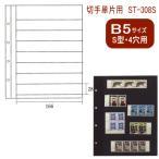 コレクションアルバム台紙 切手単片用 (B5サイズS型4穴)