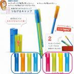 鉛筆がまとめられる つなげるキャップ