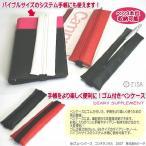 ゴム付きペンケース B6サイズ対応 手帳バンド ベルト