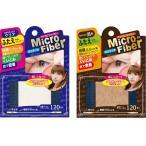 マイクロファイバーEX(2種) 二重まぶた アイテープ アイプチ 二重 くっきり